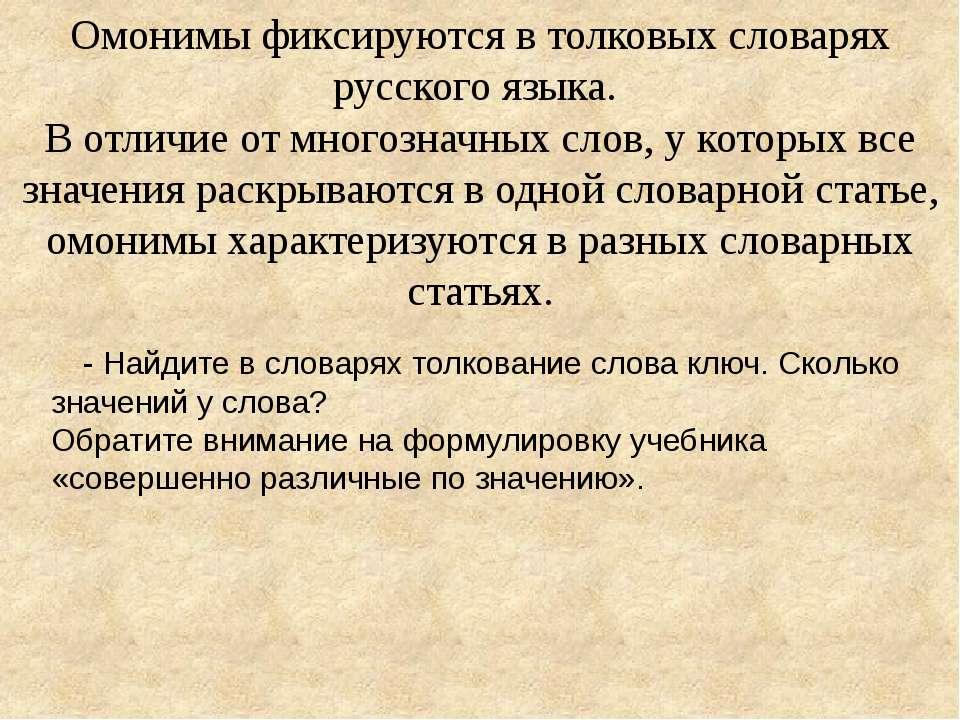 Омонимы фиксируются в толковых словарях русского языка. В отличие от многозна...