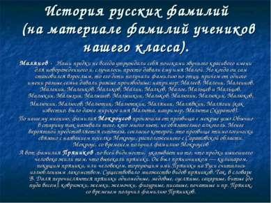 История русских фамилий (на материале фамилий учеников нашего класса). Маляно...