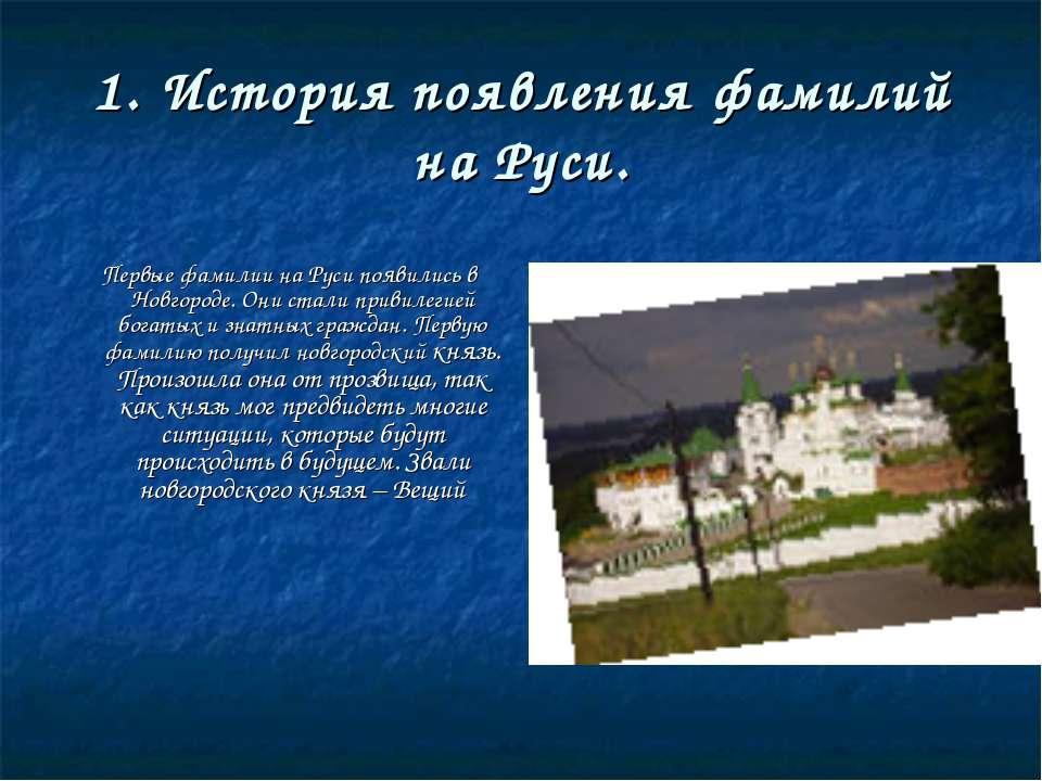 1. История появления фамилий на Руси. Первые фамилии на Руси появились в Новг...