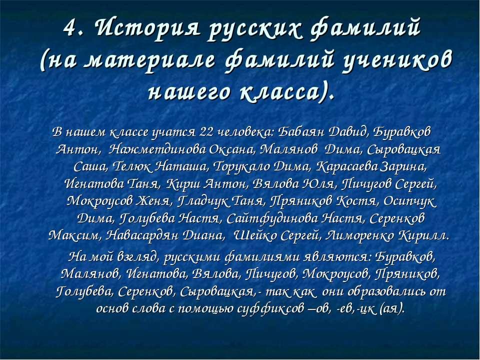 4. История русских фамилий (на материале фамилий учеников нашего класса). В н...