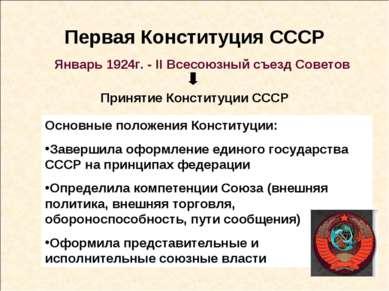 Первая Конституция СССР Январь 1924г. - II Всесоюзный съезд Советов Принятие ...