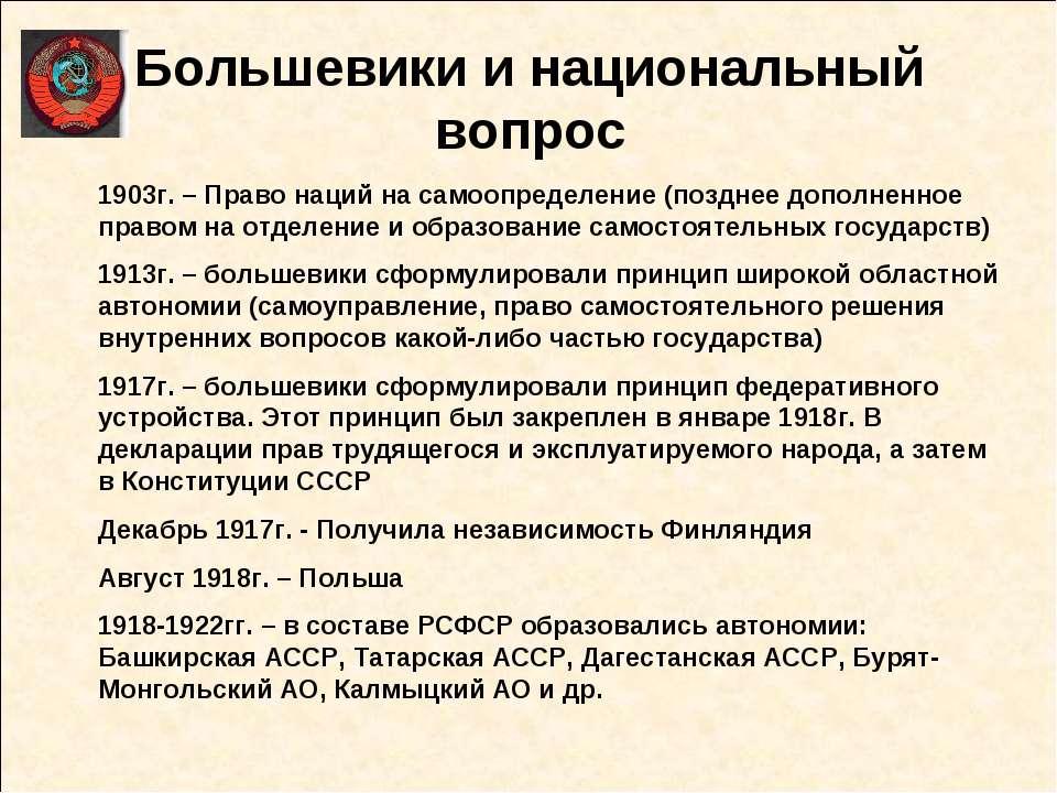 Большевики и национальный вопрос 1903г. – Право наций на самоопределение (поз...