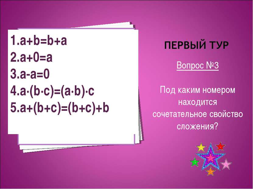 Вопрос №3 Под каким номером находится сочетательное свойство сложения? a+b=b+...