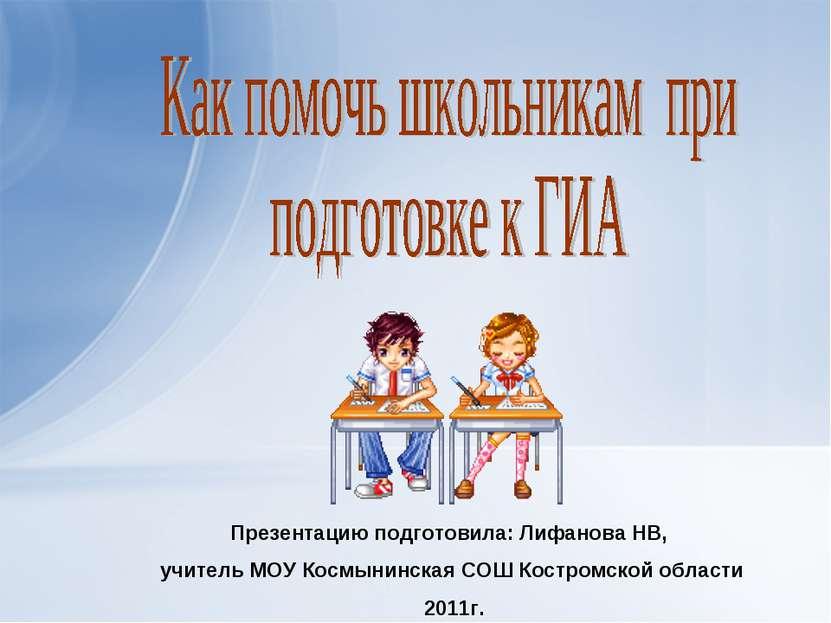 Презентацию подготовила: Лифанова НВ, учитель МОУ Космынинская СОШ Костромско...