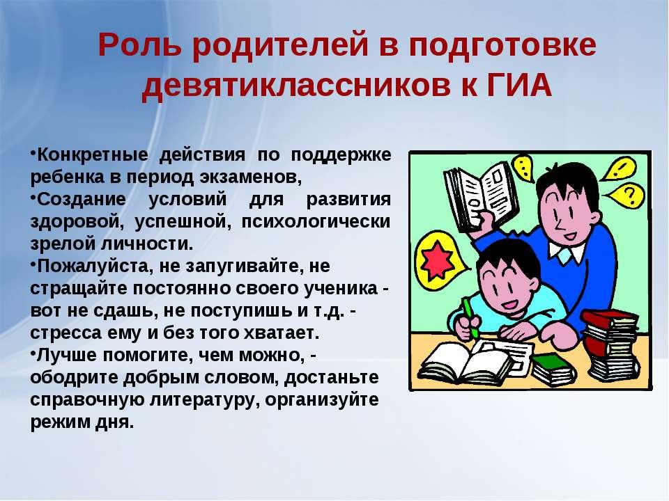 Конкретные действия по поддержке ребенка в период экзаменов, Создание условий...