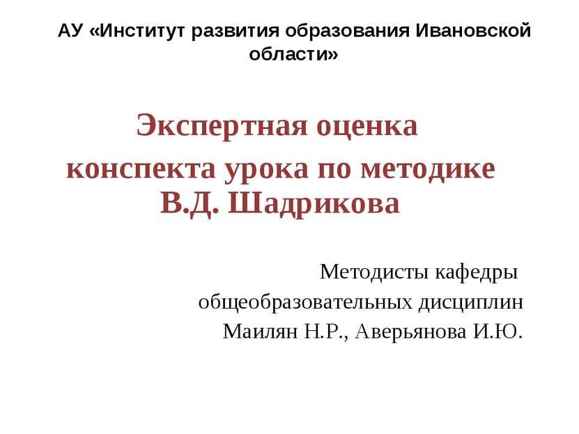 АУ «Институт развития образования Ивановской области» Экспертная оценка консп...
