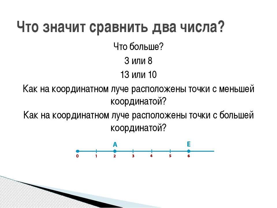 Что больше? 3 или 8 13 или 10 Как на координатном луче расположены точки с ме...