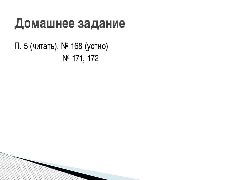 П. 5 (читать), № 168 (устно) № 171, 172 Домашнее задание
