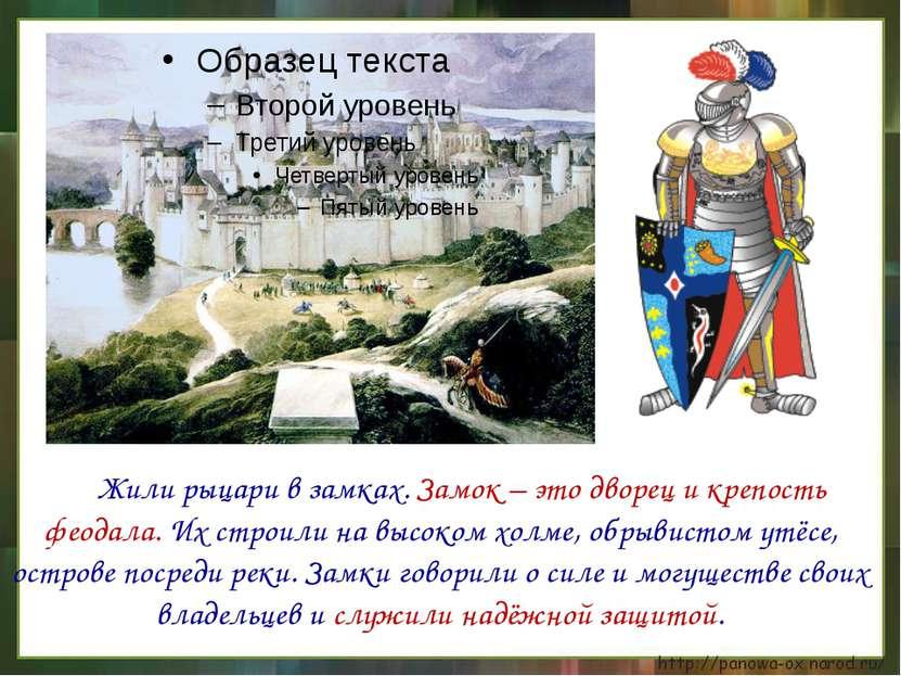 Жили рыцари в замках. Замок – это дворец и крепость феодала. Их строили на вы...