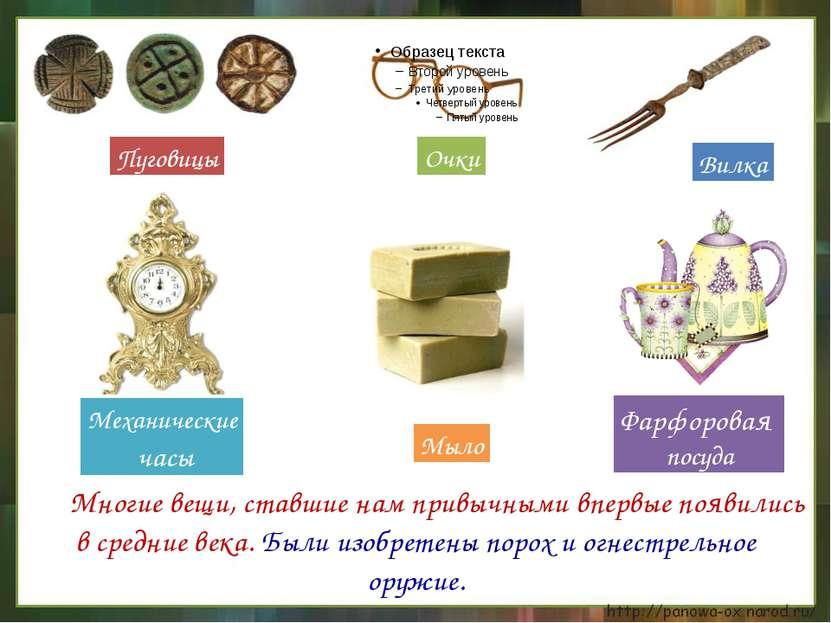 Многие вещи, ставшие нам привычными впервые появились в средние века. Были из...
