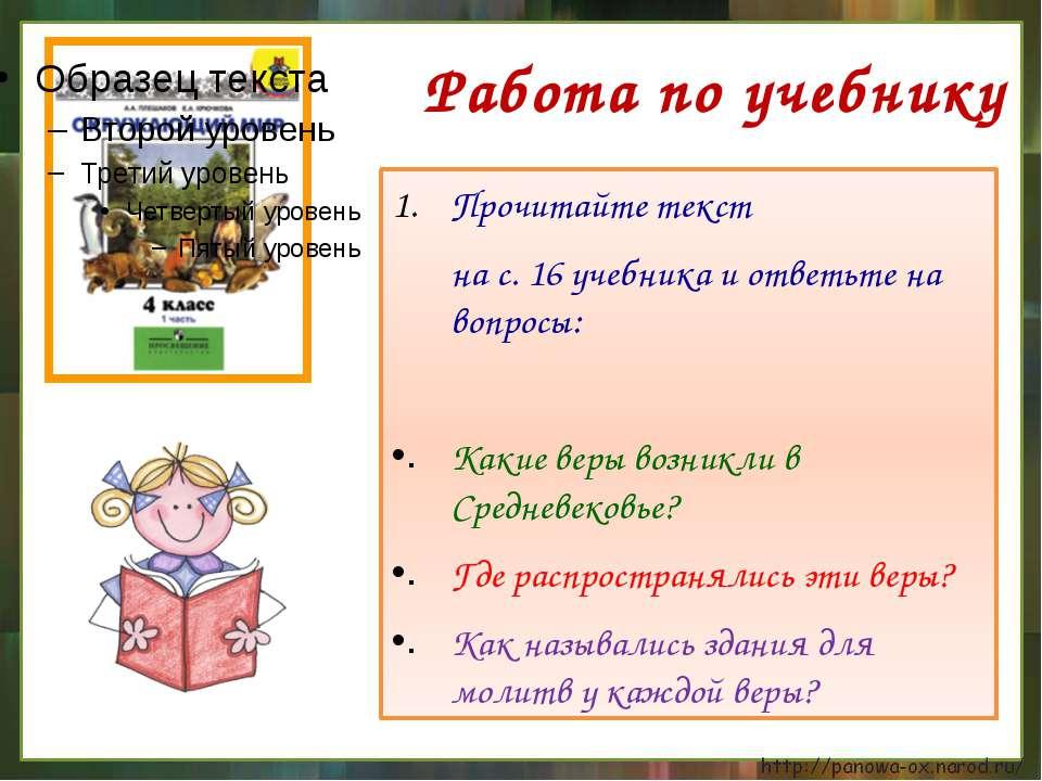 Работа по учебнику Прочитайте текст на с. 16 учебника и ответьте на вопросы: ...