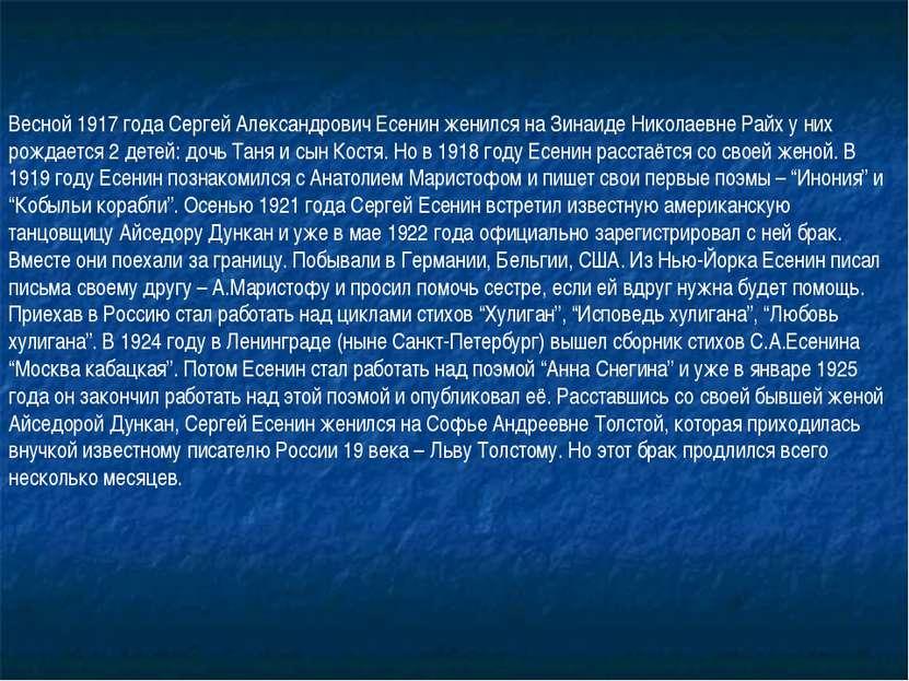 Весной 1917 года Сергей Александрович Есенин женился на Зинаиде Николаевне Ра...