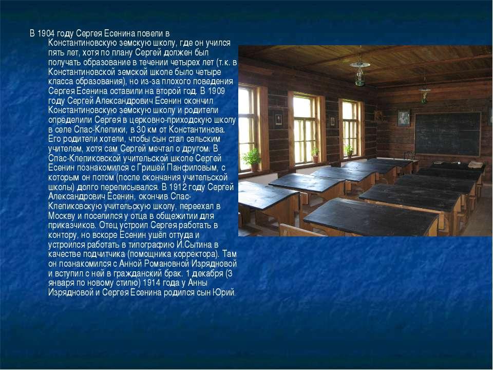 В 1904 году Сергея Есенина повели в Константиновскую земскую школу, где он уч...