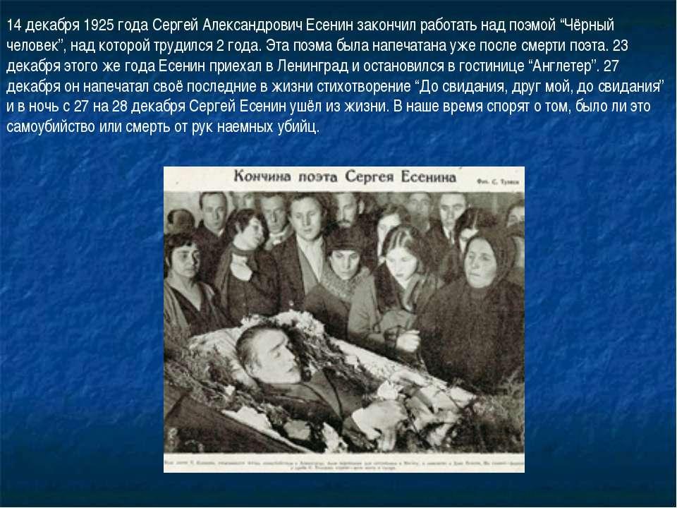 14 декабря 1925 года Сергей Александрович Есенин закончил работать над поэмой...