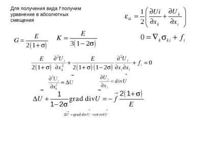 Для получения вида f получим уравнение в абсолютных смещения