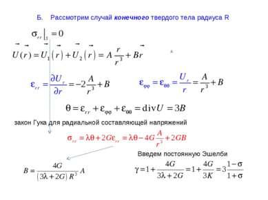 Б. Рассмотрим случай конечного твердого тела радиуса R закон Гука для радиаль...
