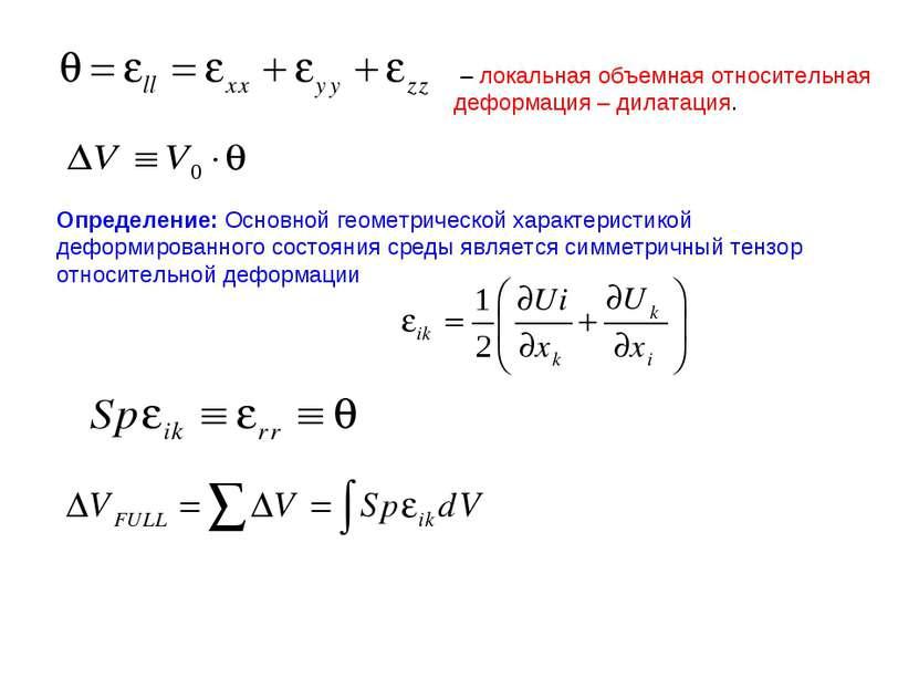 – локальная объемная относительная деформация – дилатация. Определение: Основ...