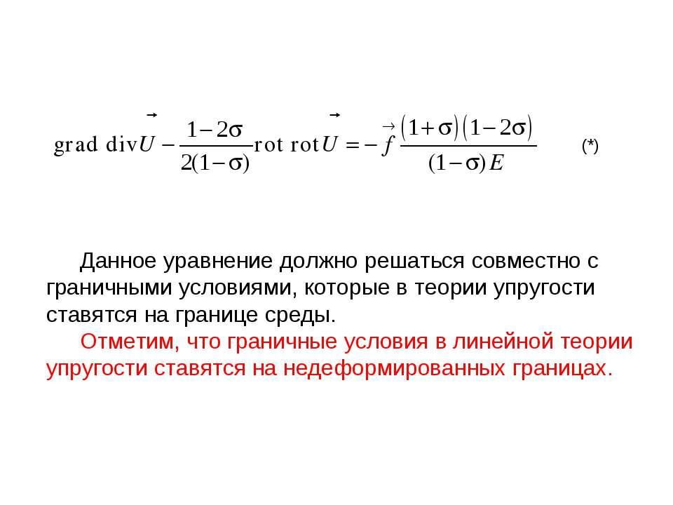 Данное уравнение должно решаться совместно с граничными условиями, которые в ...