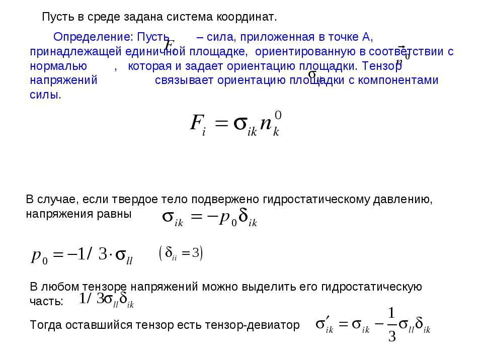 Определение: Пусть – сила, приложенная в точке А, принадлежащей единичной пло...