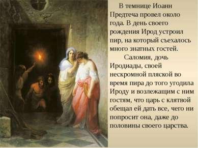 В темнице Иоанн Предтеча провел около года. В день своего рождения Ирод устро...