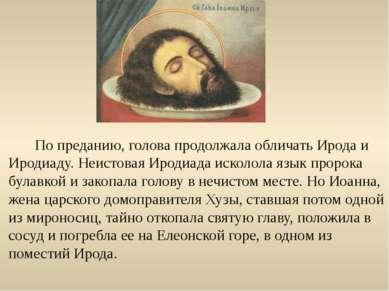 По преданию, голова продолжала обличать Ирода и Иродиаду. Неистовая Иродиада ...