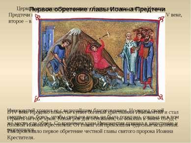 Церковь празднует троекратное обретение главы святого Иоанна Предтечи и Крест...