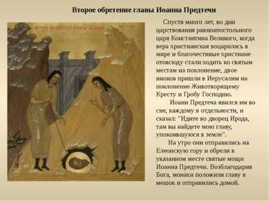 Второе обретение главы Иоанна Предтечи Спустя много лет, во дни царствования ...