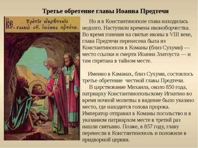 Третье обретение главы Иоанна Предтечи Но и в Константинополе глава находилас...