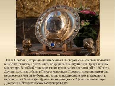 Глава Предтечи, вторично перенесенная в Царьград, сначала была положена в цар...