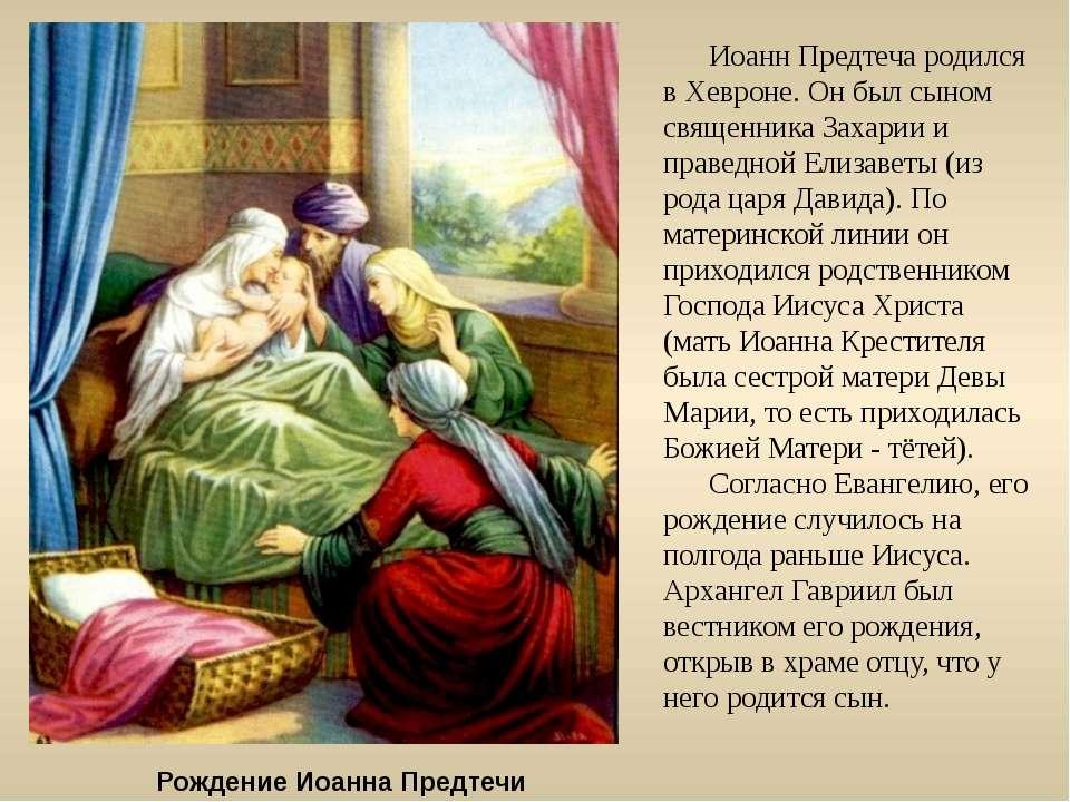 Рождение Иоанна Предтечи Иоанн Предтеча родился в Хевроне. Он был сыном свяще...