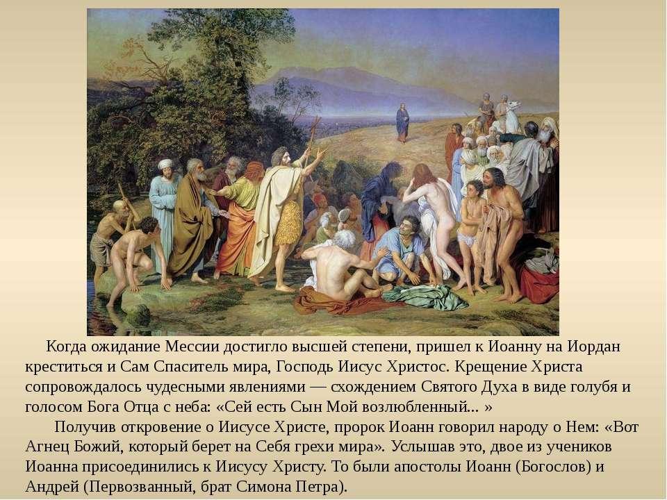 Когда ожидание Мессии достигло высшей степени, пришел к Иоанну на Иордан крес...