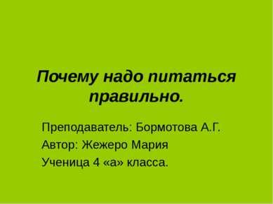 Почему надо питаться правильно. Преподаватель: Бормотова А.Г. Автор: Жежеро М...