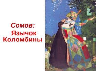 Сомов: Язычок Коломбины