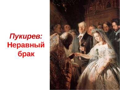 Пукирев: Неравный брак