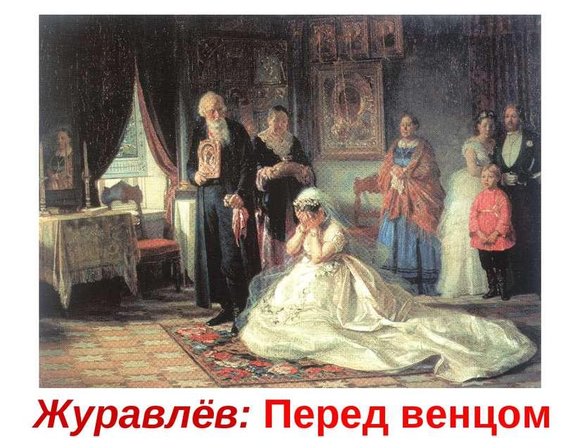 Журавлёв: Перед венцом