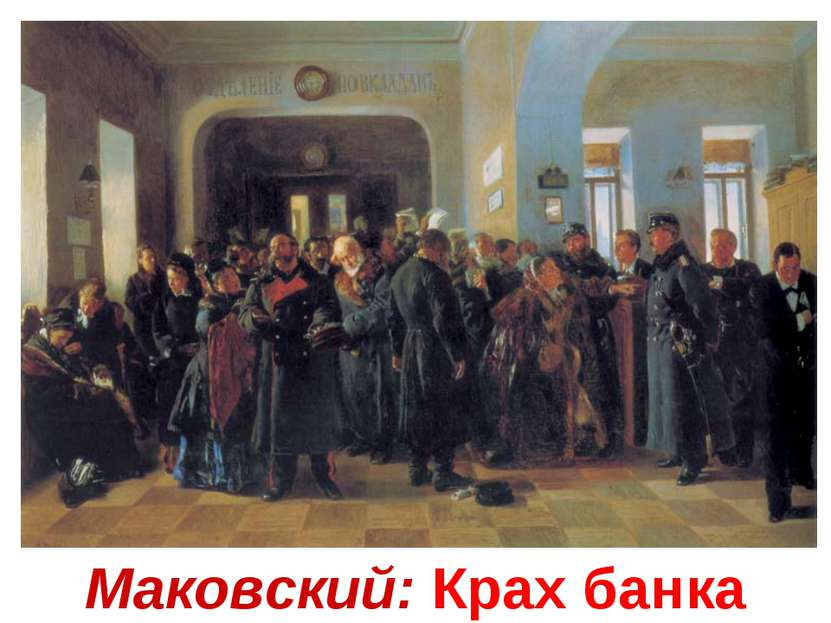 Маковский: Крах банка