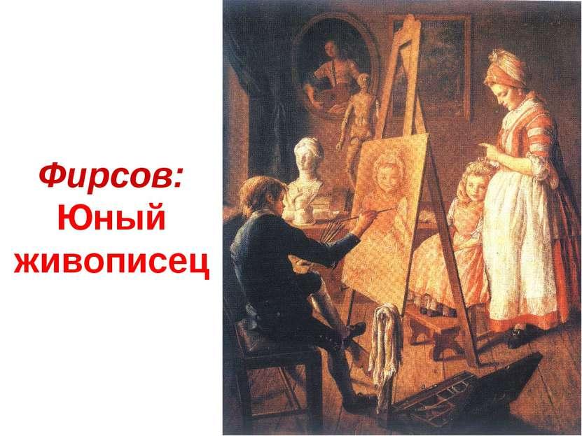 Фирсов: Юный живописец