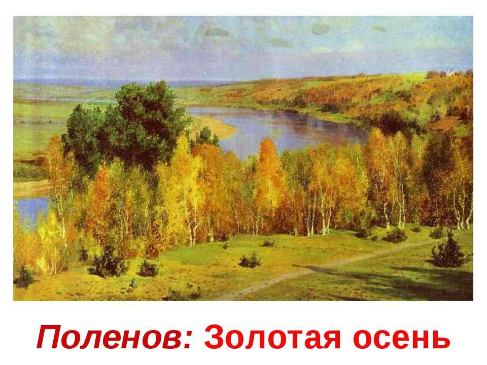 Поленов: Золотая осень