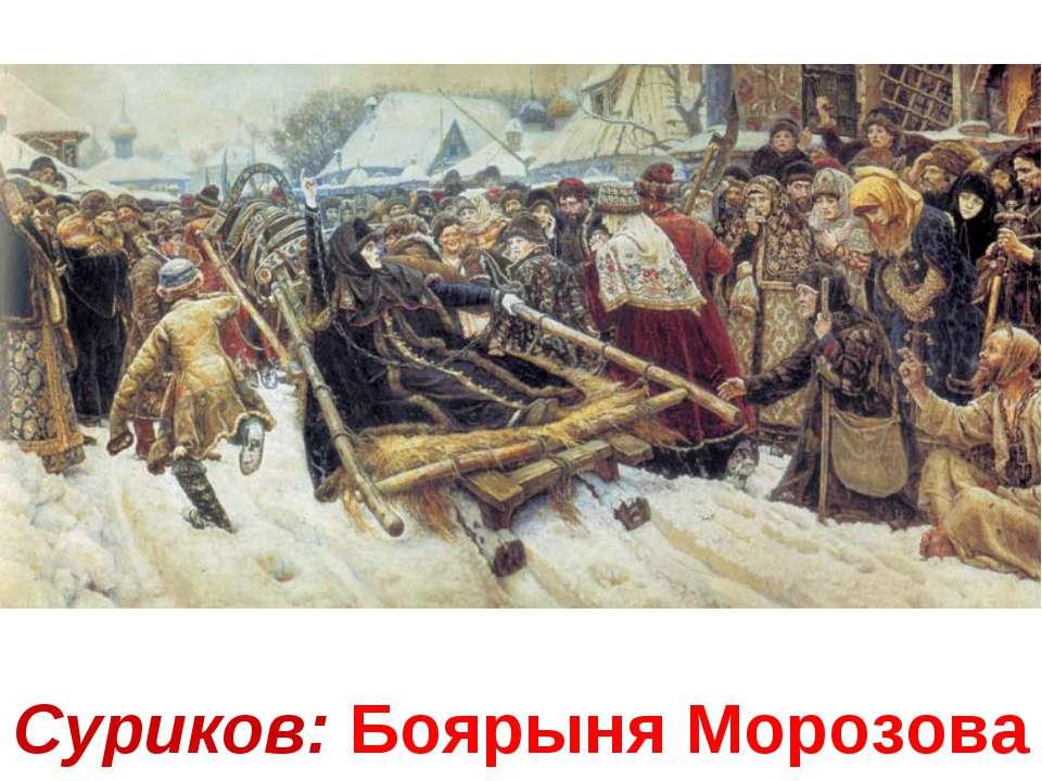 Суриков: Боярыня Морозова