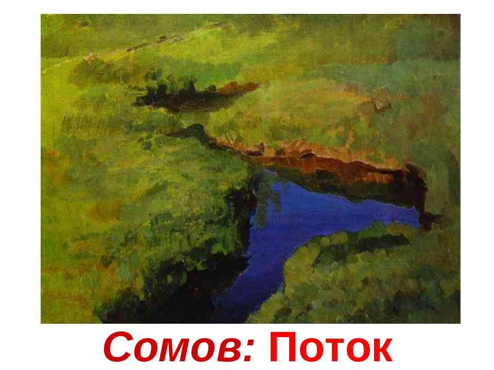Сомов: Поток