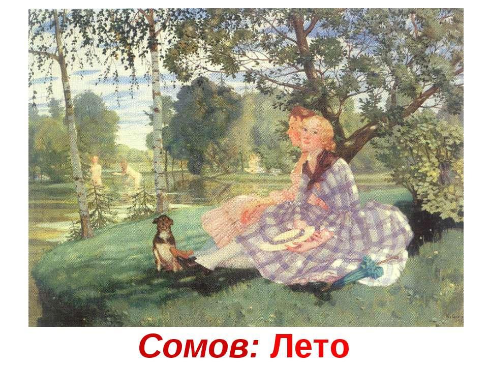 Сомов: Лето