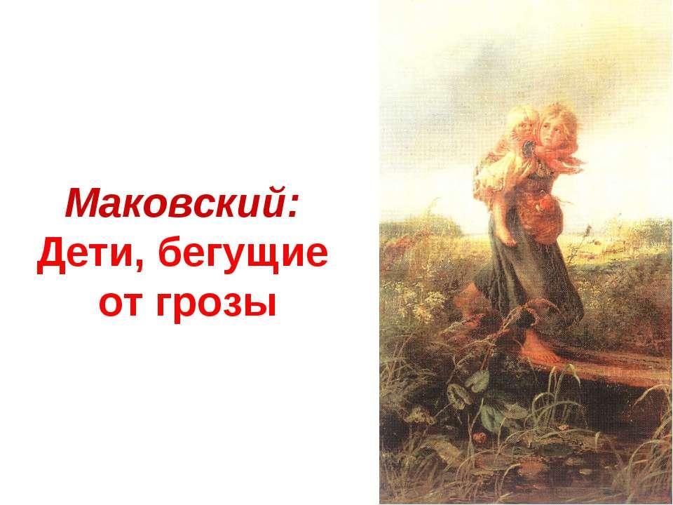 Маковский: Дети, бегущие от грозы