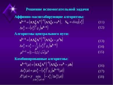 Решение вспомогательной задачи Аффинно-масштабирующие алгоритмы: Алгоритмы це...