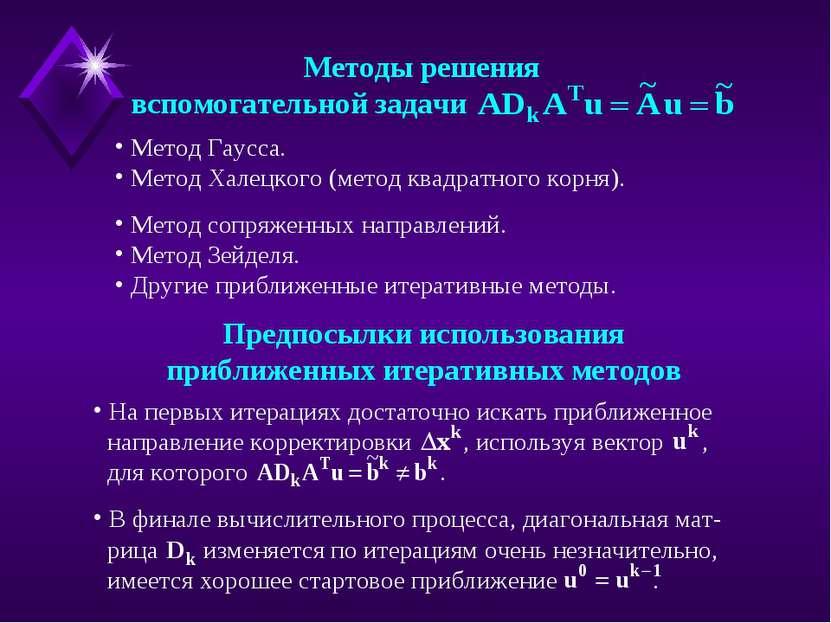 Методы решения вспомогательной задачи Метод Гаусса. Метод Халецкого (метод кв...
