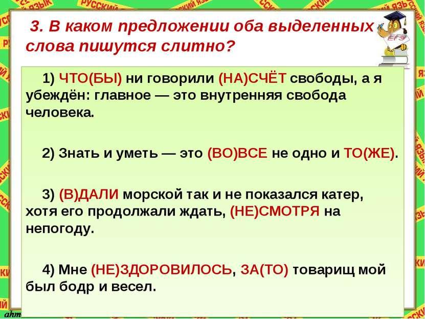 3. В каком предложении оба выделенных слова пишутся слитно? 1) ЧТО(БЫ) ни гов...