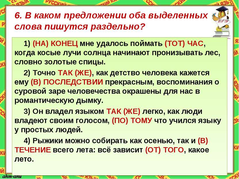 6. В каком предложении оба выделенных слова пишутся раздельно? 1) (НА) КОНЕЦ ...