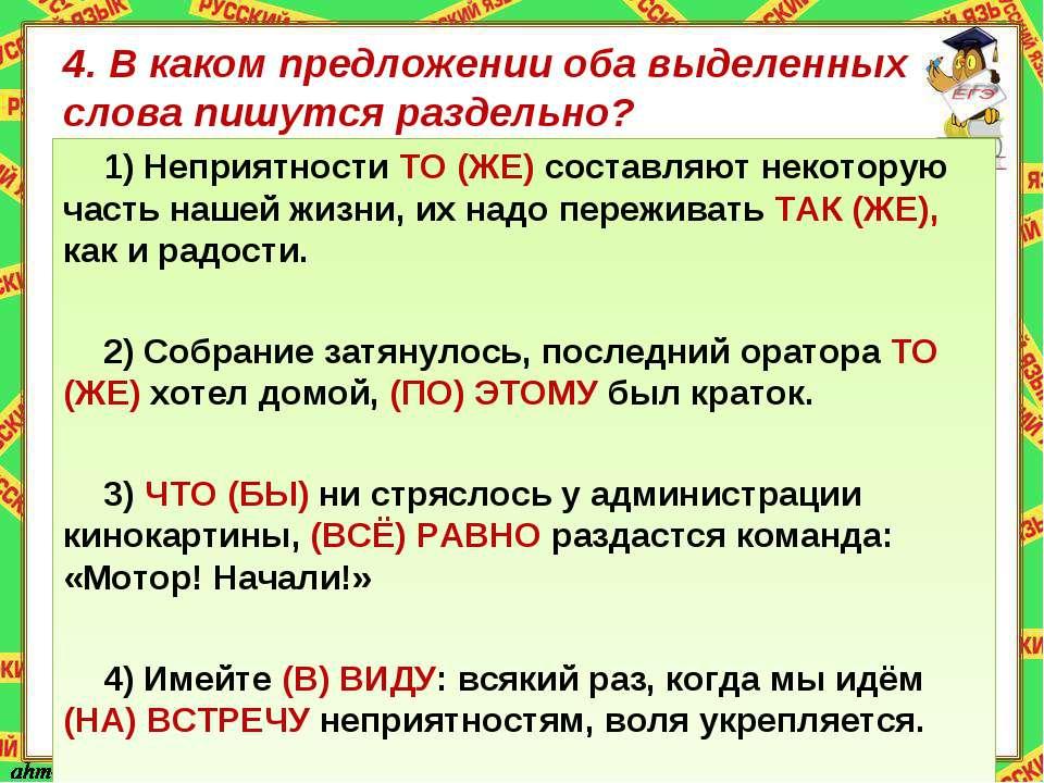 4. В каком предложении оба выделенных слова пишутся раздельно? 1) Неприятност...