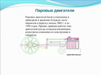 Паровые двигатели Паровые двигатели были установлены и приводили в движение б...
