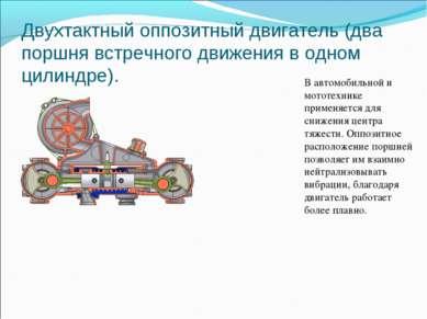 Двухтактный оппозитный двигатель (два поршня встречного движения в одном цили...