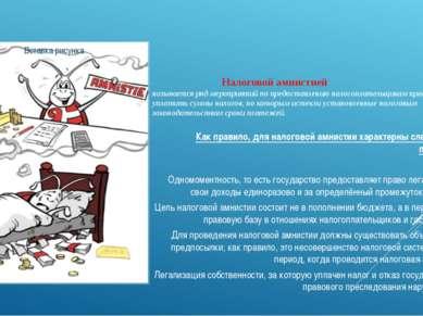 Налоговой амнистией называется ряд мероприятий по предоставлению налогоплател...